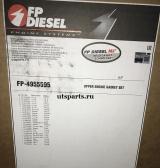 Набор прокладок верхний Cummins QSX, ISX FP-DIESEL FP-4955595 (производство USA)